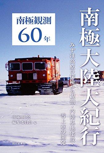 南極観測60年 南極大陸大紀行 ーみずほ高原の探検から観測・内陸基地建設・雪上車の開発ー
