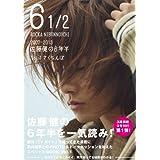 佐藤健の6年半 Vol.1
