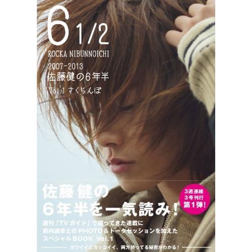 佐藤健の6年半 Vol.1 表紙画像