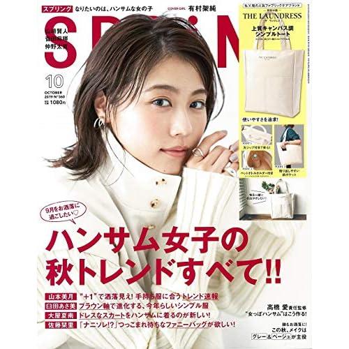 SPRiNG 2019年10月号 表紙画像