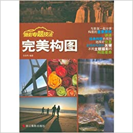 Book Perfect Composition-Skills of Photography (Chinese Edition)
