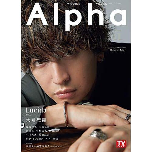 TVガイド Alpha EPISODE LL 表紙画像