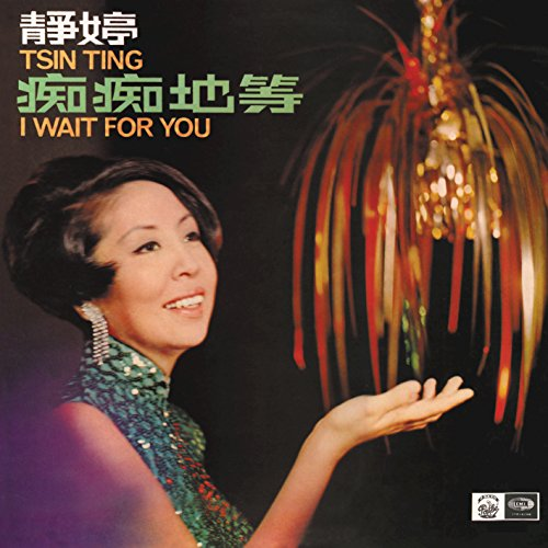 Leng Yue Gu Ying