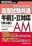 ポケットスタディ 高度試験共通 午前I・II対応[第3版] (情報処理技術者試験)