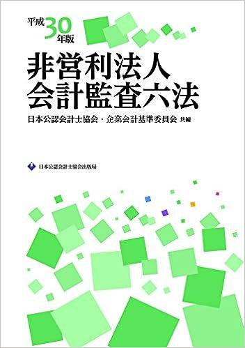 非営利法人会計監査六法 平成30...