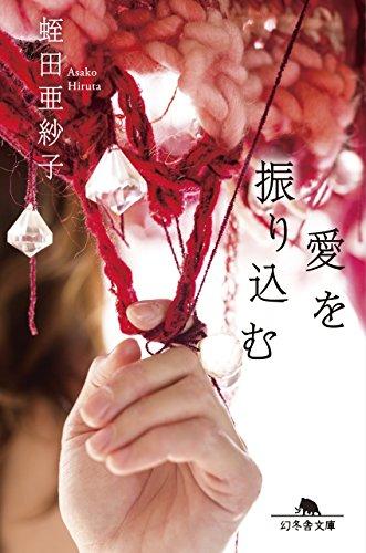 愛を振り込む (幻冬舎文庫)