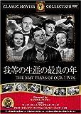 我等の生涯の最良の年 [DVD] FRT-146