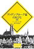 ブッデンブローク家の人びと〈中〉 (岩波文庫)