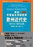 新装版 英和学習基本用語辞典 欧州近代史(留学応援シリーズ)