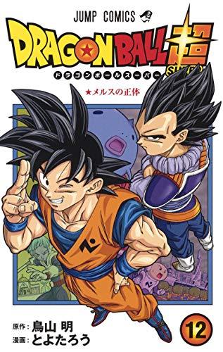 ドラゴンボール超 12巻は【4月3日発売!】