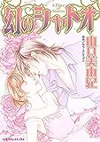 幻のシャトオ (ハーレクインコミックス)