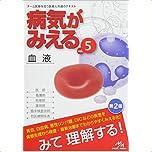 病気がみえる vol.5: 血液