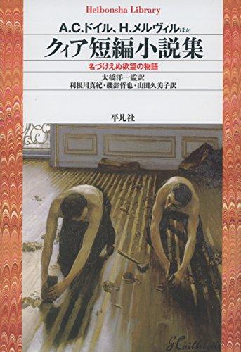 クィア短編小説集: 名づけえぬ欲望の物語 (平凡社ライブラリー と 13-1)