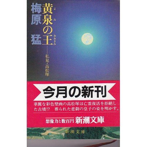 黄泉(よみ)の王(おおきみ)―私見・高松塚 (新潮文庫)