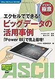 エクセルでできる! ビッグデータの活用事例 「Power BI」で売上倍増! (ビジネス極意シリーズ)