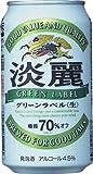 キリン 淡麗グリーンラベル 350ml × 3ケース(72本)