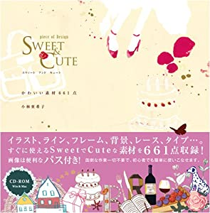 Tankobon Hardcover 661 point material cute piece of Design SWEET & CUTE (CD-ROM with) (2008) ISBN: 4881666592 [Japanese Import] [Japanese] Book