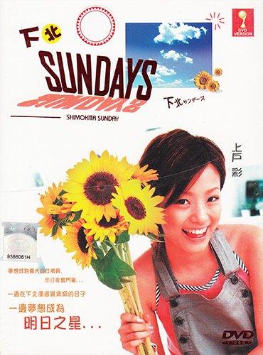 Shimokita Sundays (Japanese TV Drama w. English Sub - All Region DVD)