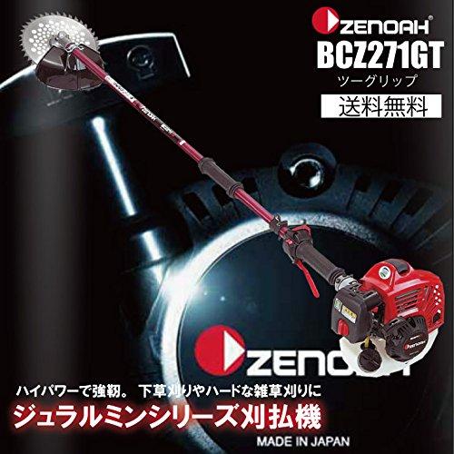 ゼノア 山林造園プロ向け(ジュラルミンシリーズ)刈払機 BCZ271ST-GT-EZ B00KYMMVTM