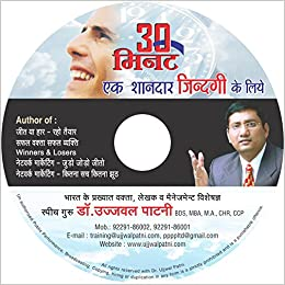 Amazon in: Buy Ujjwal Patni 30 Minute Shandaar Jindagi Ke