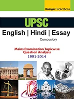 Buy Upsc Mains Eng Hindi Essay Questions Papers Book Online At Hindi English  Essay Ias Mains