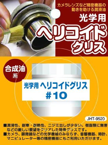 Japan Hobby Tool Herical grease #10 JHT9110