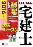 2016年版 U-CANの宅建士 速習レッスン (ユーキャンの資格試験シリーズ)