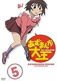 あずまんが大王(5) [DVD]