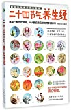 img - for Health Preserving Ways in 24 Solar Terms (Chinese Edition) book / textbook / text book