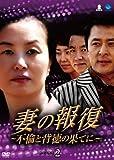 [DVD]妻の報復 ~不倫と背徳の果てに~ DVD-BOX2