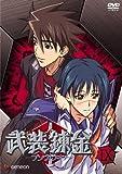 武装錬金9 [DVD]