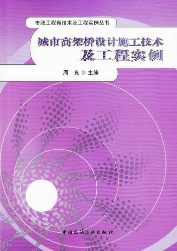 Urban viaduct design and construction techniques and project examples(Chinese Edition) pdf epub