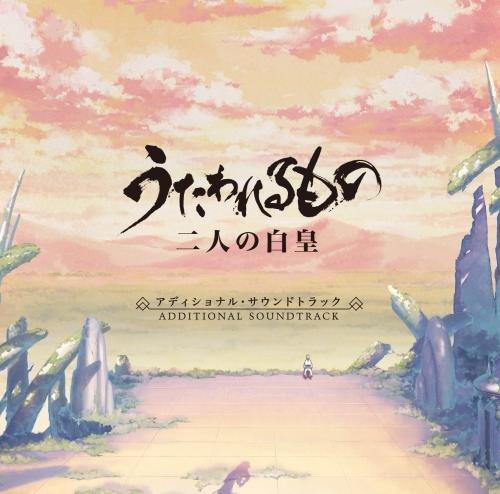 Game Music - Utawareru Mono Futari No Hakuoro Additional Soundtrack (2CDS) [Japan CD] KICA-2516