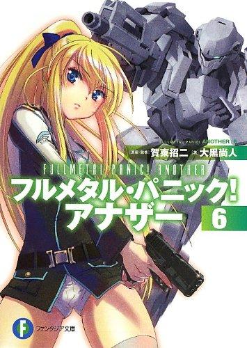 フルメタル・パニック!  アナザー6 (富士見ファンタジア文庫)