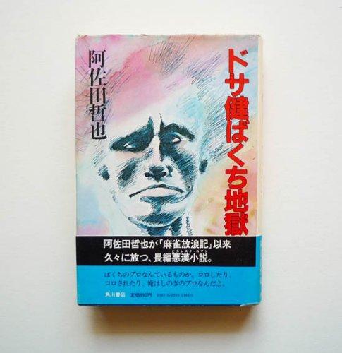 ドサ健ばくち地獄 (1984年)