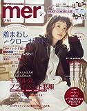 mer(メル) 2018年 02 月号 [雑誌]