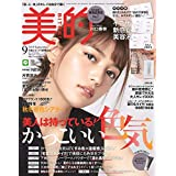 2019年9月号 IPSA(イプサ)新感覚美容液 セラム ゼロ 6回分