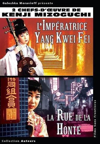 Empress Yank Kwei Fei / Street of Shame (Ykihi / Akasen chitai) [Region 2] by S?? Yamamura