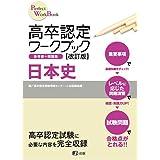 高卒認定ワークブック改訂版 英語 (Perfect work book)