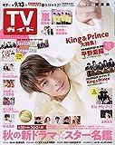 週刊TVガイド(関東版) 2019年 9/13 号 [雑誌]