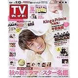 週刊TVガイド 2019年 9/13号