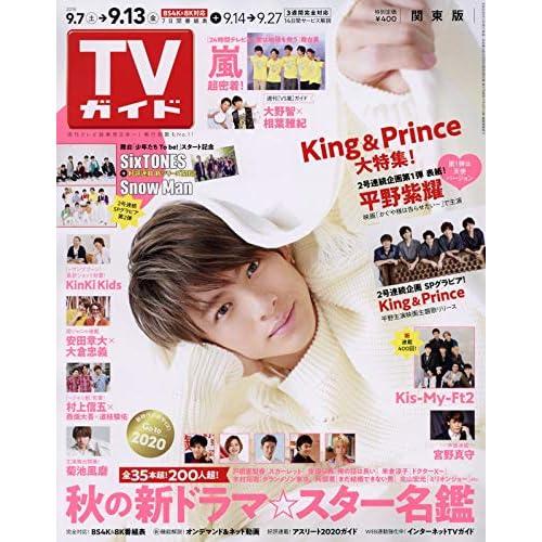 週刊TVガイド 2019年 9/13号 表紙画像