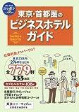 東京・首都圏のビジネスホテルガイド (ブルーガイドニッポンα)