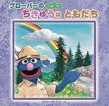 グローバーの ちきゅうは ともだち (imagination + Sesame Street)