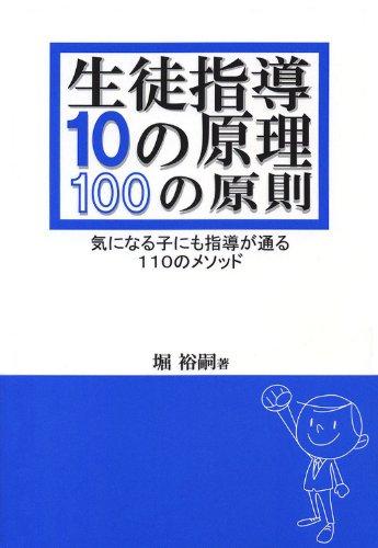 生徒指導10の原理・100の原則―気になる子にも指導が通る110のメソッド