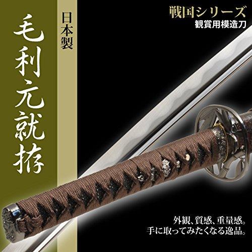 日本刀 戦国時代 毛利元就 大刀 模造刀 居合刀 B01N5EW0KE