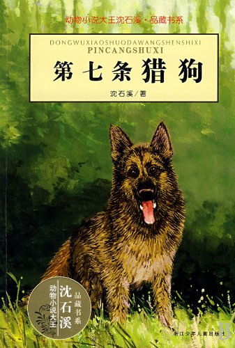 Read Online The Seventh Hound (Chinese Edition) pdf