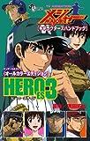アニメMAJORキャラクターズハンドブック HEROES 3 (少年サンデーコミックススペシャル)