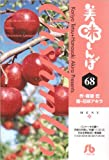 美味しんぼ 68 (小学館文庫 はE 68)