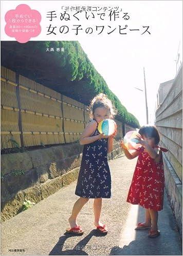 「手ぬぐいで作る女の子のワンピース」の画像検索結果